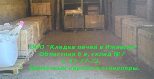 Купить шамотный кирпич в Ижевске.